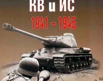 Бронезащита тяжелых танков КВ и ИС 1941-1945. Михаил Постников