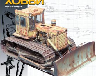"Журнал ""М-Хобби"" 8 выпуск 2019 год"