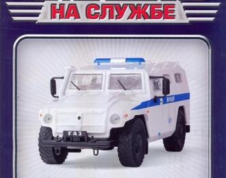 Журнал Автомобиль на службе Горький 233036 Тигр ОМОН МВД РФ