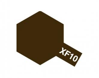 XF-10 Flat Brown (краска эмалевая, коричневый матовый), 10мл.
