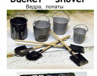 ведра, лопаты