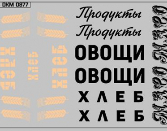 Набор декалей Надписи на фургоны вариант 2 (100х70)