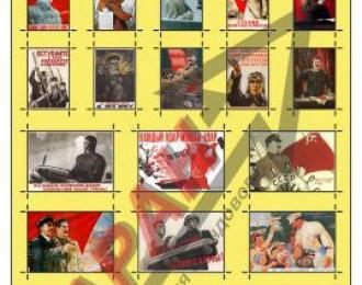 Декаль Плакаты СССР (1930-1945 гг.)