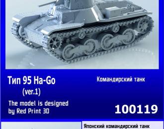 Сборная модель Японский командирский танк Тип 95 Ha-Go (вар. 1)