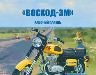Восход-3М, Наши мотоциклы 6
