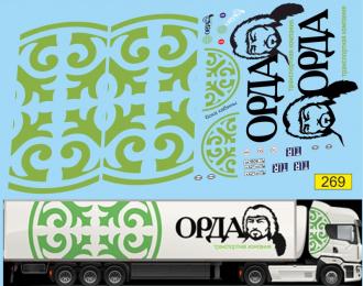 Набор декалей Прицеп МАЗ-9758 Транспортная компания Орда