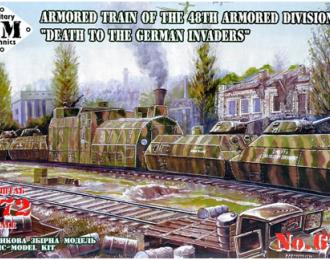 Сборная модель Бронепоезд 48 ОДБП №1 «Смерть немецким оккупантам»