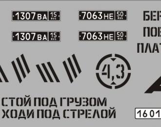 Набор декалей для Экскаватора ЭО-4421 / 4422 (НАП), черные