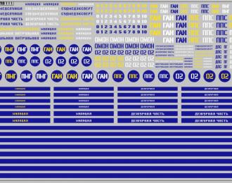 Набор декалей Надписи и полосы милиция (200х140)