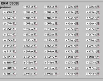 Набор декалей Номерные знаки России Ненецкий автономный округ (100х70)
