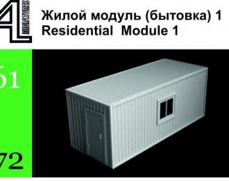 Сборная модель Жилой модуль (бытовка, тип 1)