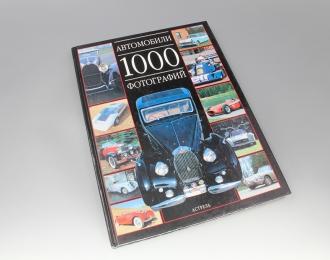 Книга Автомобили 1000 фотографий