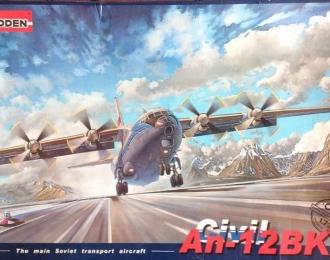 Сборная модель Советский транспортный самолет Ан-12БК
