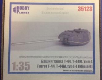 Набор для доработки Башня танка Т-44, Т-44М тип 4