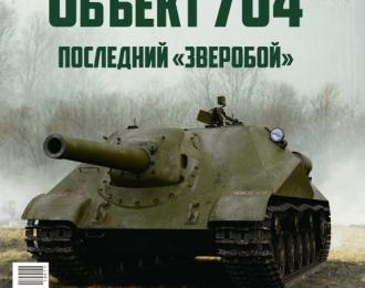 Объект-704, Наши танки 11