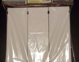 Плиты аэродромного покрытия (ПАГ-14), комплект 4 шт., серый