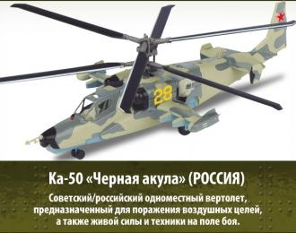 """Ка-50 """"Черная акула"""" (Россия), военные Вертолеты 5"""