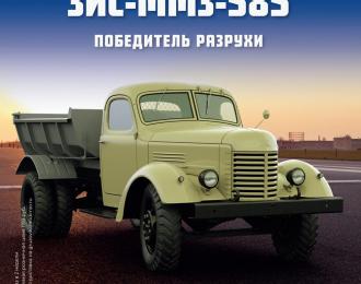 ММЗ-585 самосвал, Легендарные Грузовики СССР 48