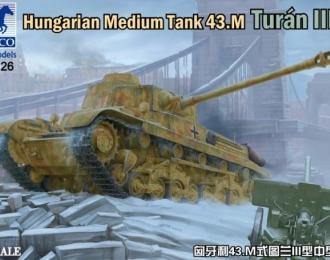 Сборная модель Hungarian Medium Tank 43.M Turan III