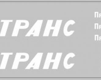 Набор декалей 0228 Мосавтотранс для Икаруса (вариант 1), белый (200х30)*