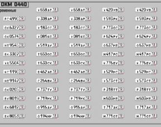 Набор декалей Номерные знаки России Республика Марий Эл (100х70)