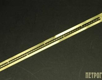 Фототравление Имитация цепи 0.7 х 80 мм