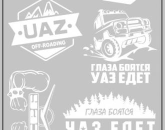 Набор декалей OFF-Road для УАЗ (вариант 2) (белый)