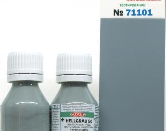 Германия Светло-серый (Hellgrau 50) (Каталог/Германия)