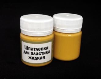 Шпаклевка для полистирола жидкая, оранжевый (40мл/50г)