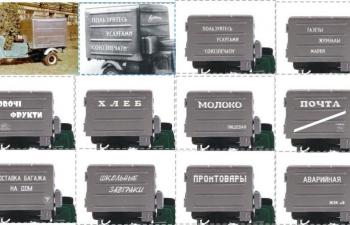 Набор декалей для продовольственых фургонов и разливных бочек (пиво, квас)