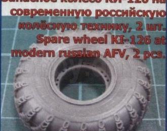 Набор для доработки Запасное колесо КИ-126 на современную российскую колесную технику (2 штуки)