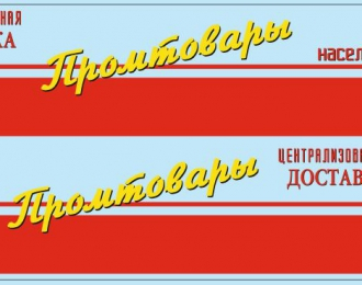 Набор декалей Промтовары ОДАЗ (200х100)