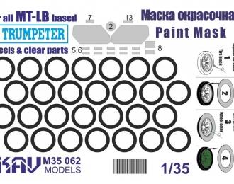 Окрасочная маска Советский артиллерийский тягач МТ-ЛБ катки и остекление (Trumpeter)