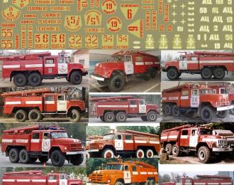 Набор декалей для ЗиЛ 131 / 133ГЯ (пожарные), 190х80
