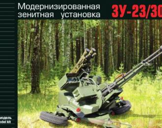Сборная модель Зенитная установка ЗУ-23/30М1-4 (AA ZU 2-23)