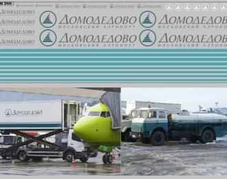 Набор декалей Аэропорты (полосы, надписи, логотипы), вариант 1 (200х70)