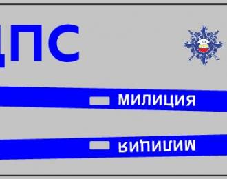 Набор декалей ДПС/Милиция для Priora универсал (ранний), вариант 2