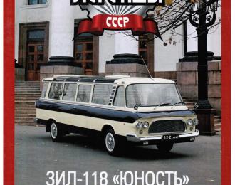 """Журнал Автолегенды СССР 28 - ЗИL-118 """"Юность"""""""