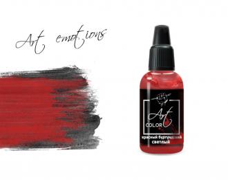 Краска акриловая Art Color Красный бургундский светлый (light red burgundian)
