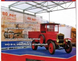 Журнал Автомобильный Моделизм 6/2004