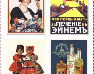 Набор декалей плакаты и афиши для оформления диорам, 100 х 135 мм (обратная декаль)  ТИП 17
