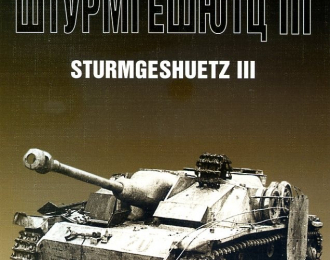 Штурмовое орудие «Штурмгешютц III» Sturmgeschuetz III Свирин М.