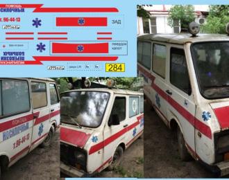 Набор декалей РАФ 2203 перевозка больных (скорая)