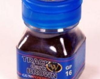 Пигмент Темно-коричневый для траков