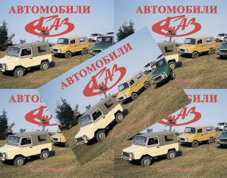 Набор открыток Автомобили ЛуАЗ