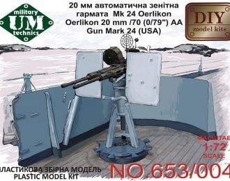 "Сборная модель Пушка 20 мм Oerlikon 20mm /70 (0/79"") Mark 24."