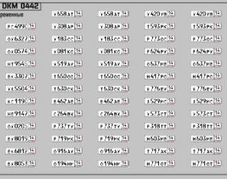 Набор декалей Номерные знаки России Республика Саха (Якутия) (100х70)