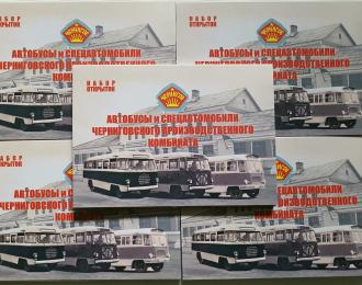 Набор открыток Автобумы и спецавтомобили ЧЗСА (часть 1)