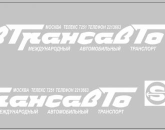 Набор декалей Совтрансавто для МАЗ-5205 (вариант 5), белый (100х290)