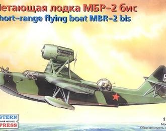 Сборная модель Летающая лодка МБР-2 БИС